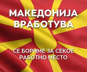 MakedonijaVrabotuva