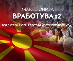 Makedonija_Vrabotuva_2
